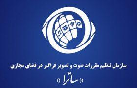 تبلیغات نامزدهای انتخاباتی در رسانههای صوت و تصویر فراگیر قاعدهمند میشود