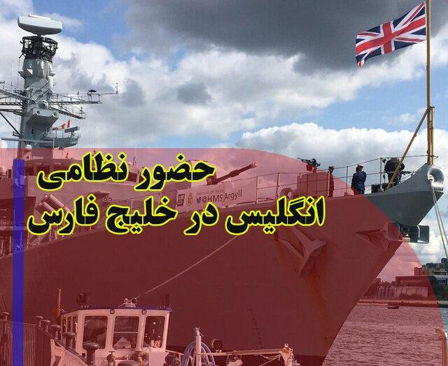 گزارش مرکز پژوهشهای مجلس درباره حضور نظامی انگلیس در خلیج فارس